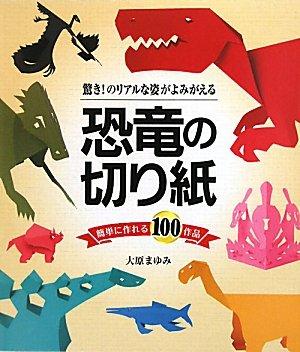 恐竜の切り紙―驚き!のリアルな姿がよみがえる 簡単に作れる100作品