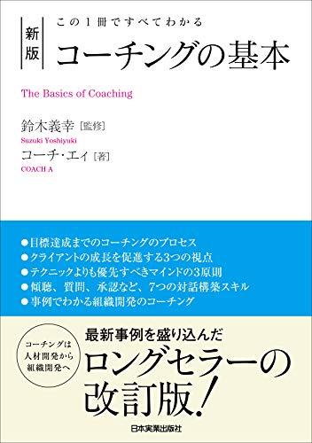 新版 コーチングの基本 この1冊ですべてわかる