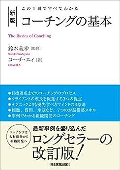 [コーチ・エィ, 鈴木義幸]の新版 コーチングの基本 この1冊ですべてわかる