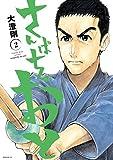 さんぱちのおと(2) (モーニングコミックス)