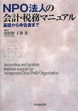 NPO法人の会計・税務マニュアル―基礎から申告までの詳細を見る