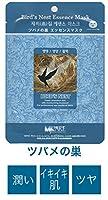 1枚単品 ツバメの巣 エッセンスマスク 韓国コスメ MIJIN(ミジン)
