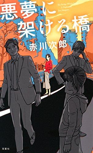 悪夢に架ける橋 (FUTABA NOVELS)