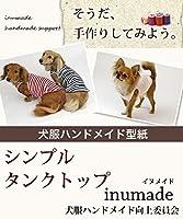 DogPeace(ドッグピース) 犬の服の型紙 シンプルタンクトップ Sサイズ(首周り28cm 、胴回り39cm 、後ろ着丈23cm) オリジナル 小型 犬 服 コスチューム の 型紙 手作り パターン