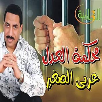 Mahkamet Al Adl
