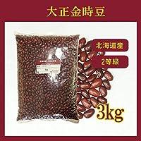 大正金時豆(3kg)