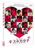 キスのカタチ 11VARIATIONS OF LOVE 2[DVD]