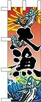 大漁 卓上ミニのぼり旗 No.68342 (受注生産)