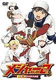 メジャーセカンド 始動!風林中野球部編 DVD BOX Vol.2[DVD]