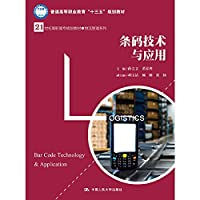 Bar code technology and applications in the 21st century Vocational planning materials logistics management series. Professional Education Thirteen Five planning materials(Chinese Edition)