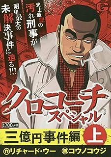 クロコーチスペシャル 三億円事件編 上 (Gコミックス)