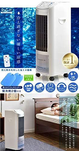 タンスのゲン冷風扇扇風機保冷剤2個付マイナスイオン風量3段階タイマー機能リモコン式省エネ抗菌キャスター付ホワイト