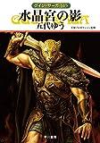 水晶宮の影 グイン・サーガ145 (ハヤカワ文庫JA)