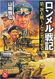 ロンメル戦記 (学研M文庫)