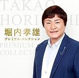 堀内孝雄 プレミアム・コレクション BHST-216