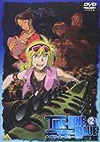 タイドライン・ブルー 2[DVD]