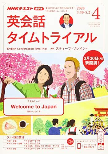 NHKラジオ英会話タイムトライアル 2020年 04 月号 [雑誌]
