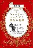 シャーリー・ホームズと緋色の憂鬱
