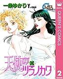 天使のツラノカワ 2 (クイーンズコミックスDIGITAL)