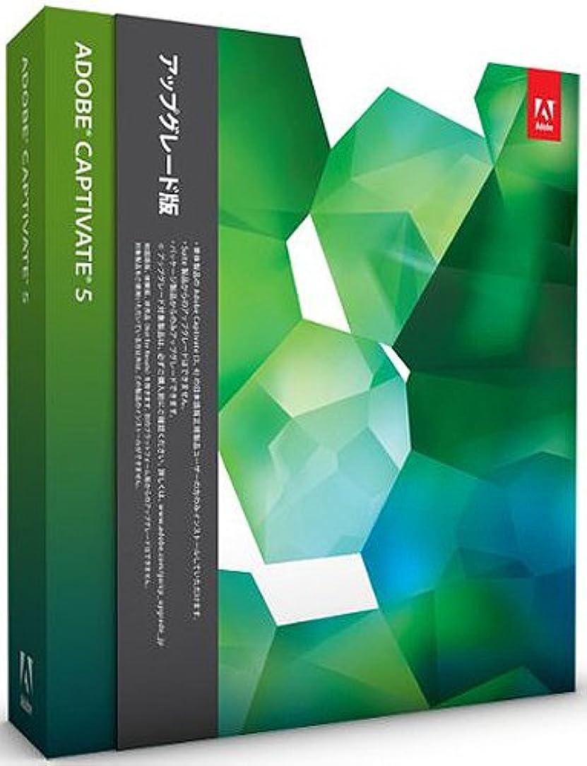ミリメーター位置づけるスチールAdobe Captivate 5.0 アップグレード版(FROM Captivate 4) Windows版