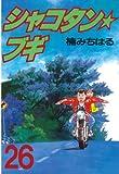 シャコタン★ブギ(26) (ヤングマガジンコミックス)