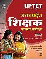 UPTET Ganit Avum Vigyan Shikshak ke Liye Paper-II (Class 6-8) 2019 (Old edition)