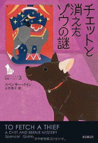 チェットと消えたゾウの謎 (名犬チェットと探偵バーニー3) (名犬チェットと探偵バーニー 3)