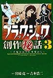 ブラック・ジャック創作(秘)話~手塚治虫の仕事場から~ 3 (少年チャンピオン・コミックスエクストラ)