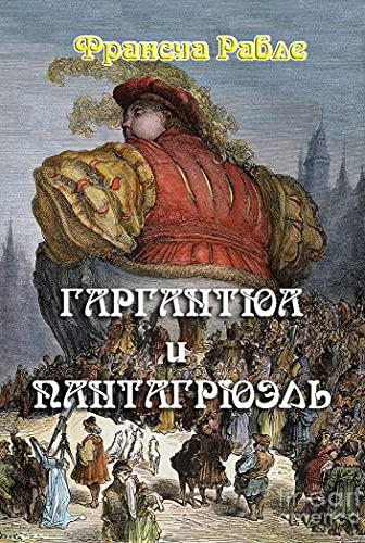 Гаргантюа и Пантагрюэль (Russian Edition)