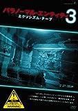 パラノーマル・エンティティ3 エクソシズム・テープ [DVD] image