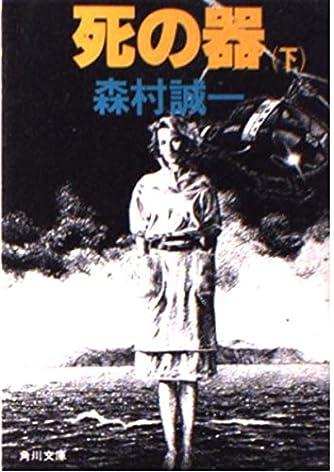 死の器 (下) (角川文庫 (5805))