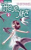 みどりのつばさ(2) (フラワーコミックス)