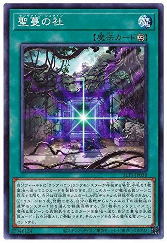遊戯王 第11期 SLT1-JP038 聖蔓の社