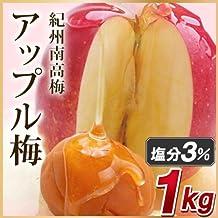 E&F 和歌山県産 紀州南高梅 アップル梅 塩分3% 1kg