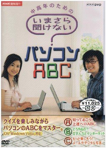 NHK趣味悠々 中高年のための いまさら聞けないパソコンABC DVDセット