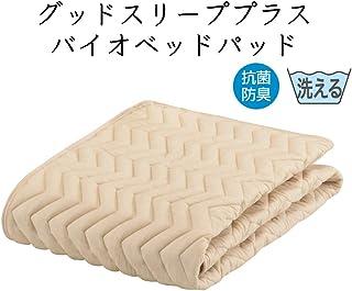フランスベッド ベッドパッド シングル グッドスリーププラス バイオベッドパッド 抗菌防臭 ウォッシャブル 036008160 ベージュ