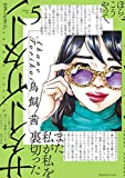 サターンリターン(5) (ビッグコミックス)