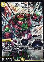 デュエルマスターズ DMEX02 23/84 紅の猛り 天鎖 (スーパーレア SR) DMEX-02 デュエマクエスト・パック 伝説の最強戦略12