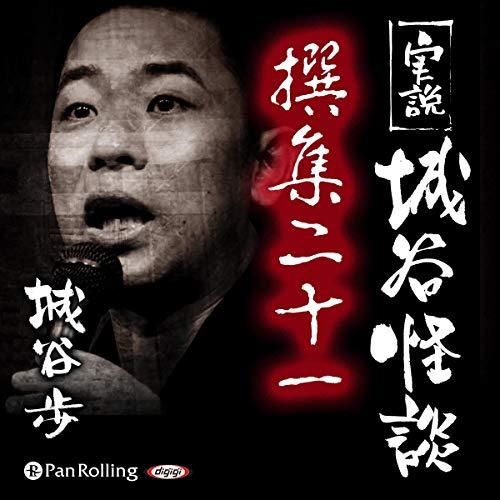 『実説 城谷怪談 撰集二十一』のカバーアート