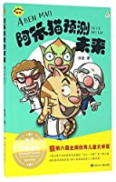 阿笨猫预测未来(新版)/阿笨猫全传
