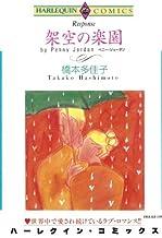 架空の楽園 (ハーレクインコミックス)