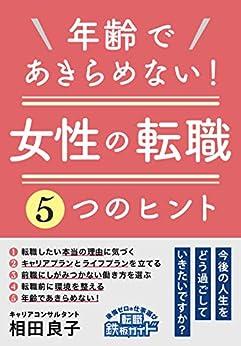 [相田 良子]の年齢であきらめない!40代からの女性の転職5つのヒント (転職鉄板ガイドシリーズ)