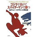 ゴジラで負けてスパイダーマンで勝つ―わがソニー・ピクチャーズ再生記―