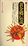 黄金郷伝説―エル・ドラードの幻 (講談社現代新書)