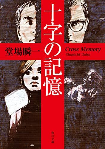 十字の記憶 (角川文庫)