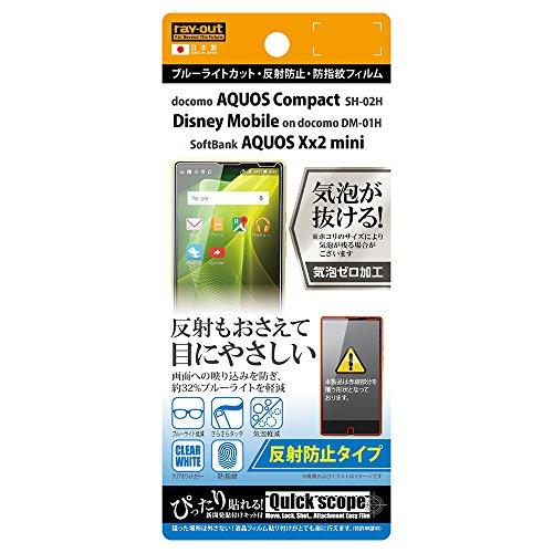レイ・アウト AQUOS Compact SH-02H/ Disney Mobile on DM-01H/AQUOS Xx2 mini/AQUOS mini SH-M03 フィルム ブルーライトカット反射防止 RT-AQH2F/K1