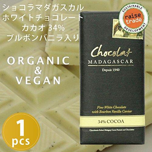 ショコラマダガスカル ファインホワイトチョコレート 34% ブルボンバニラ入 BeantoBarChocolate(ビーントゥーバーチョコレート)ツリートゥーバーチョコレート オーガニック フェアートレード レイズトレード 低糖質・砂糖不使用 グルテンフリ