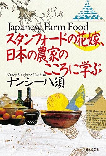 スタンフォードの花嫁、日本の農家のこころに学ぶ