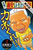 元祖! 浦安鉄筋家族 2【期間限定 無料お試し版】 (少年チャンピオン・コミックス)