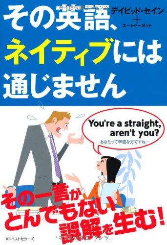 その英語、ネイティブには通じません